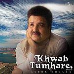 Ashok Khosla Khwab Tumhare