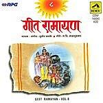Sudhir Phadke Geet Ramayan - Vol 8