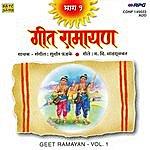 Sudhir Phadke Geet Ramayan Vol-1