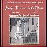 Vassilis Tsitsanis Thrylika Spania Zontana & Akikloforita - Legendary Rare Live , And Unrealeased