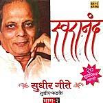 Sudhir Phadke Swaranand - Sudhir Geete Part - 2 [Sudhir Phadke]
