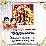 Sulamangalam Sisters Skantha Shasti Kavacham