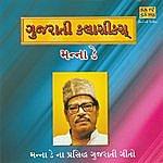 Manna Dey Gujarati Classics - Manna Dey