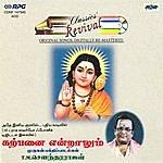 T.M. Sounderarajan Karpanai Endralum(Lord Muruga)-T.M.Sounder-Revival