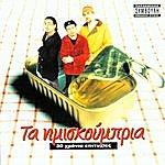 Imiskoubria 30 Chronia Epitichies - 30 Years Of Hits