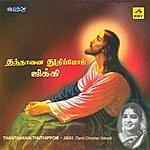 Jikki Thanthaanai Thuthippom - Tamil Christian Songs