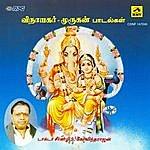 Dr. Seerkhazhi S. Govindarajan Vinayagar Murugan Songs - Tamil Devotional
