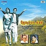 T.M. Sounderarajan Jodippaadalgal-T.M S. P.Susheela