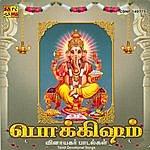 Dr. Seerkhazhi S. Govindarajan Pokkisham - Lord Ganapathy - Vol 1