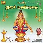 K. Veeramani Thulasi Manimaalai (Revival)