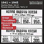 Alexander Titov 1941-1945: Wartime Music, Vol. 12