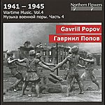 Alexander Titov 1941-1945: Wartime Music, Vol. 4