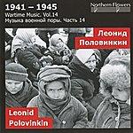 Alexander Titov 1941-1945: Wartime Music, Vol. 14