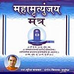 Suresh Wadkar Mahamrutyunja Mantra