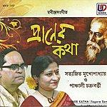 Rabindranath Tagore Praner Katha