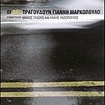 Vox Oi Vox Tragoudoun Gianni Markopoulo / Οι Βώξ Τραγουδούν Γιάννη Μαρκόπουλο