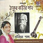 Rabindranath Tagore Thakur Barir Gaan