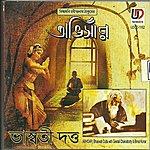 Rabindranath Tagore Abhisar