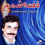 Alireza Eftekhari Gheseye Sham(Candle Story)-Iranian Classical Music