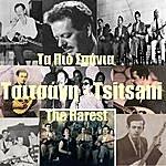 Vassilis Tsitsanis Ta Pio Spania Tsitsani - The Rarest Tsitsanis