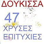 Doukissa 47 Chrises Epitihies - 47 Gold Hits
