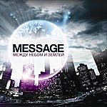 The Message Между Небом И Землей