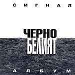 Signal Cherno Beliat (Black And White Album)