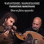 Psarantonis Psarantonis/Markoyannis