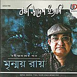 Rabindranath Tagore Barsa Swadesh Ityadi