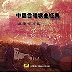 Unknown Masterpieces Of Chinese Chorus Songs