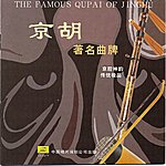 Unknown Famous Qupai Of Jinghu
