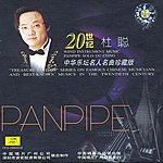 Du Cong Treasure Edition: Panpipe Solo By Du Cong