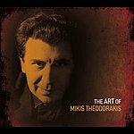 Mikis Theodorakis The Art Of Mikis Theodorakis [Instrumental]