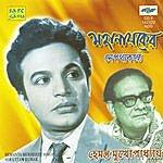 Hemanta Mukherjee Hemanta Mukherjee Sings For Uttam Kumar