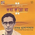 Hemanta Mukherjee Katha Koyona - Hemanta Mukherjee