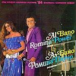 Romina Power The Golden Orpheus '84 (Feat. Romina Power) (Live In Bulgaria)