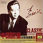 Unknown Classics: LI Shuangjiang