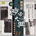 Lin Shicheng Masterpieces Of Beijing Opera Vol. 13
