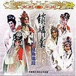 Unknown Peking Opera: Unicorn-Trapping Purse