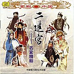 Unknown Peking Opera: Two Royal Courtiers
