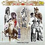 Unknown Peking Opera: Wujiapo