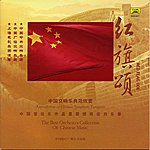Unknown Collection Of The Best Chinese Orchestral Music: Ode To The Red Flag