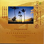 Unknown Collection Of The Best Chinese Orchestral Music: Dance Tune Of Taiwan