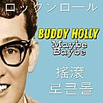 Buddy Holly Maybe Baybe (Asia Edition)
