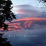 Kitaro Celestial Scenery : Breezing Universe, Volume 6