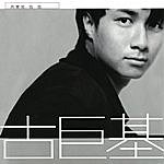 Leo Ku Qi Shi Wo..Wo..Wo