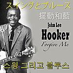 John Lee Hooker Forgive Me (Asia Edition)