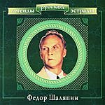 Feodor Chaliapin Legends Of Russian Estrada. Feodor Chaliapin (Cd2)