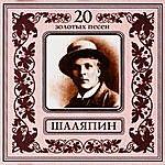 Feodor Chaliapin 20 Gold Songs. Feodor Chaliapin