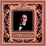 Feodor Chaliapin 20 Best Songs. Feodor Chaliapin
